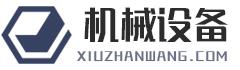 某某機(ji)械(xie)設備有限公司網(wang)站模板